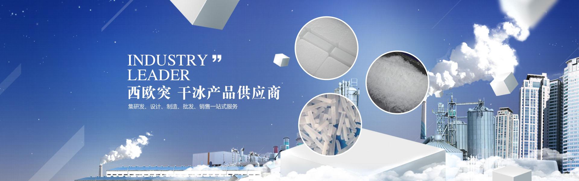 干冰厂,广州干冰